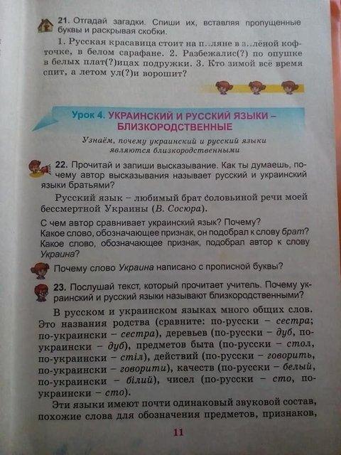 Российская пропаганда обнаружена в учебниках школ Одесской области - фото 145536