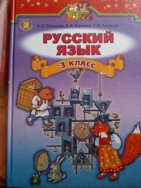 Российская пропаганда обнаружена в учебниках школ Одесской области - фото 145537