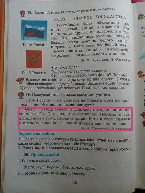 Российская пропаганда обнаружена в учебниках школ Одесской области - фото 145538