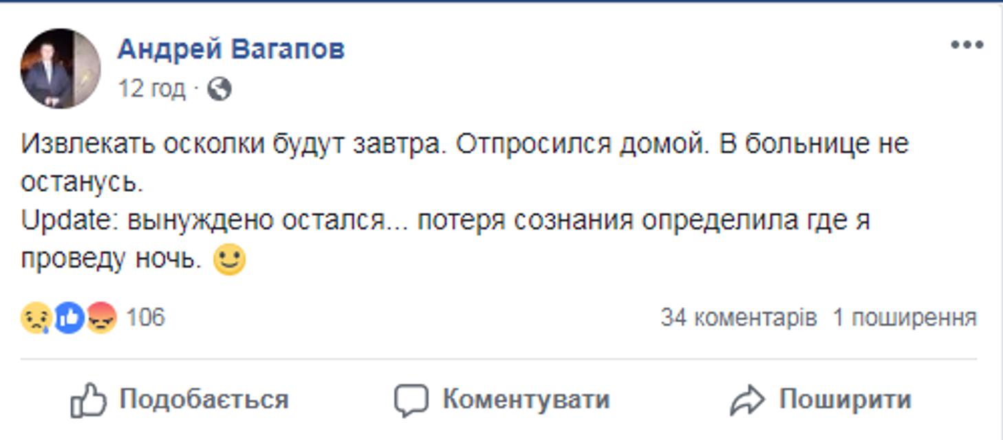 Расстреляли и покалечили ноги: в Одессе напали на активиста - фото 145666