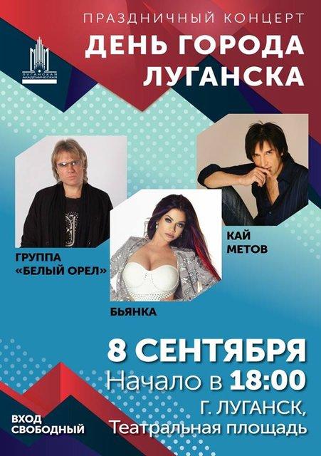 Российские нафталиновые звезды собрались на концерт в оккупированный Донбасс - фото 145779