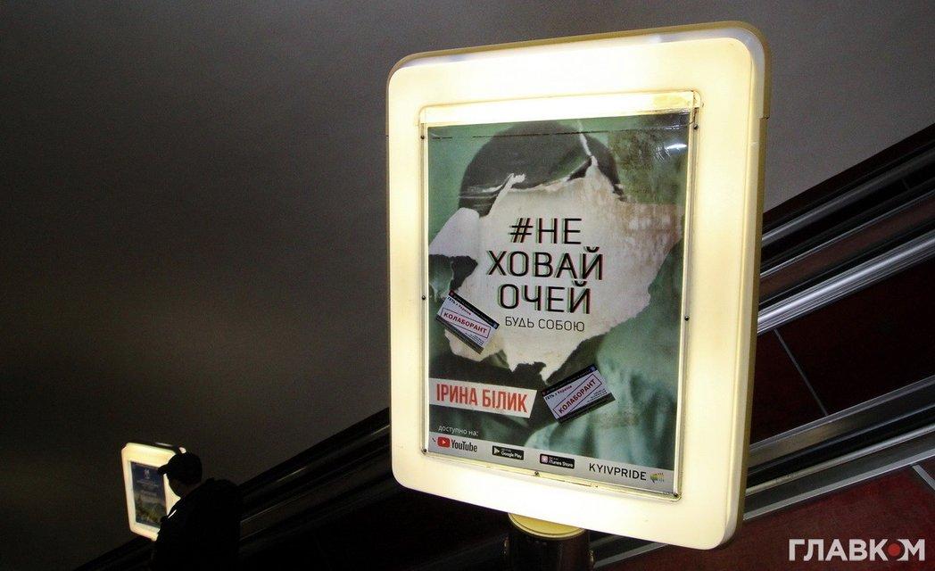 Геть з України: активисты начали акцию протеста против Ирины Билык - фото 145918