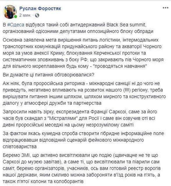 Человек-невидимка: Зачем опальный Николя Саркози прибыл в Одессу - фото 146004