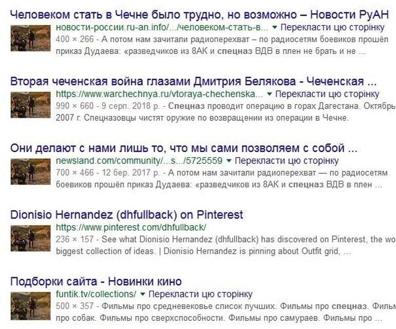 В украинских учебниках спецназ ГРУ из России превратили в ВСУ - фото 146061