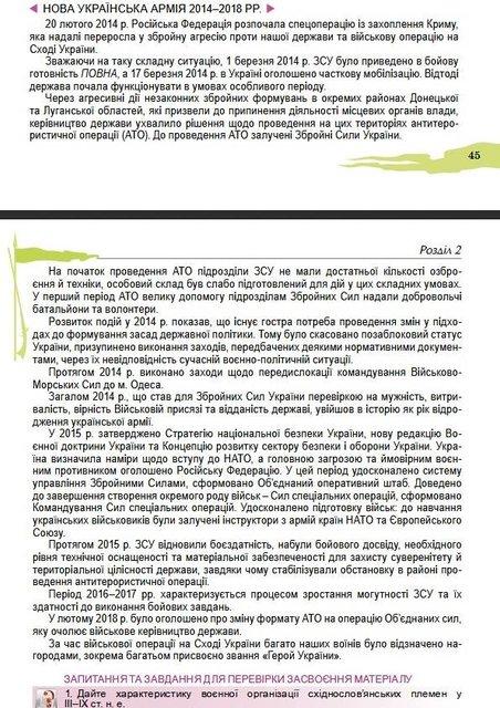 В украинских учебниках спецназ ГРУ из России превратили в ВСУ - фото 146062