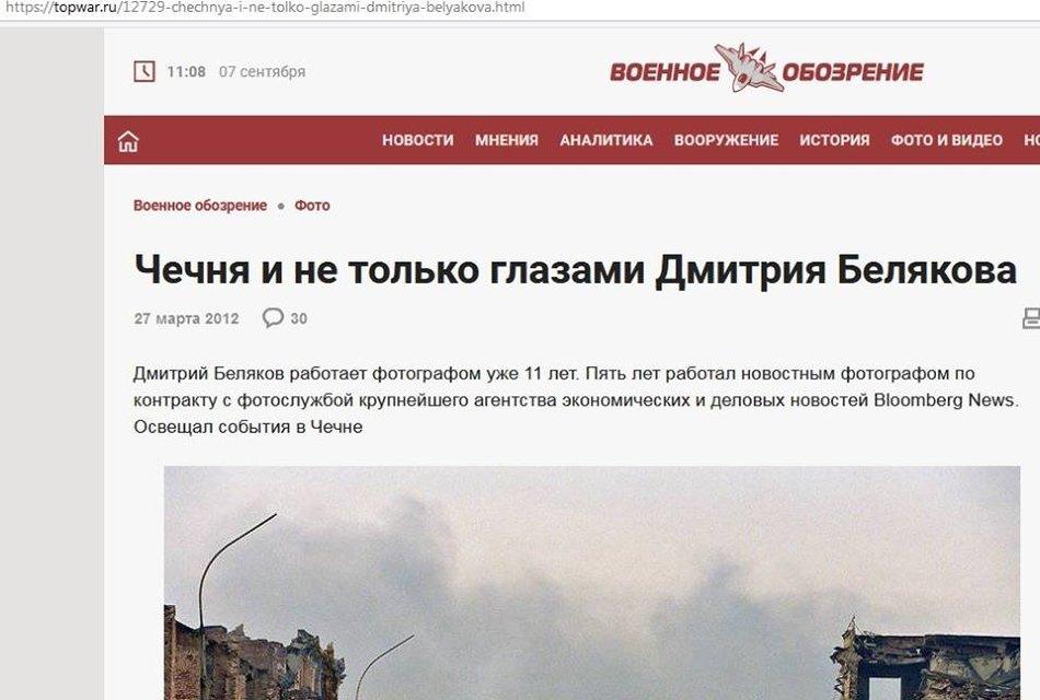 В украинских учебниках спецназ ГРУ из России превратили в ВСУ - фото 146063