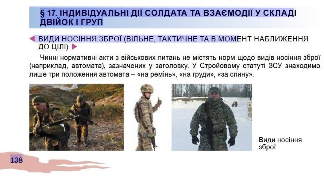 В украинских учебниках спецназ ГРУ из России превратили в ВСУ - фото 146064