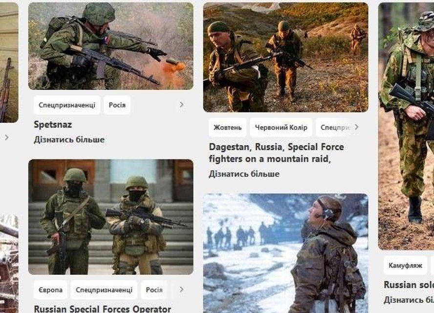 В украинских учебниках спецназ ГРУ из России превратили в ВСУ - фото 146066