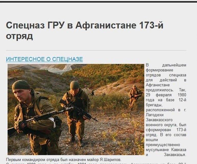 В украинских учебниках спецназ ГРУ из России превратили в ВСУ - фото 146067