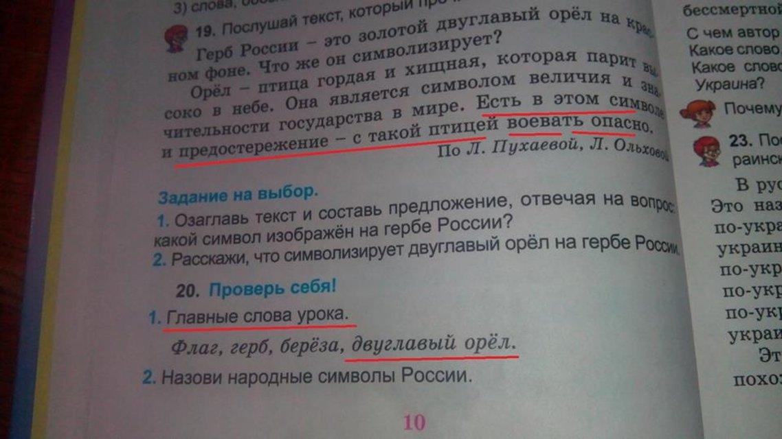 'Ку*ва: министра образования обругали из-за учебников с триколором (ФОТО) - фото 146977