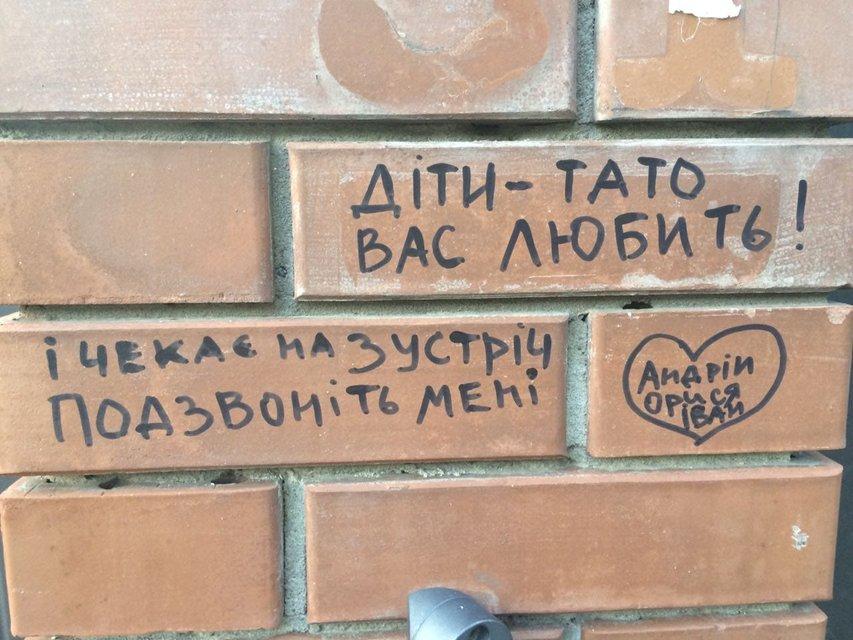 Антин Мухарский: дети отказываются от встреч с отцом, а он оставляет им послания на стенах - фото 147050