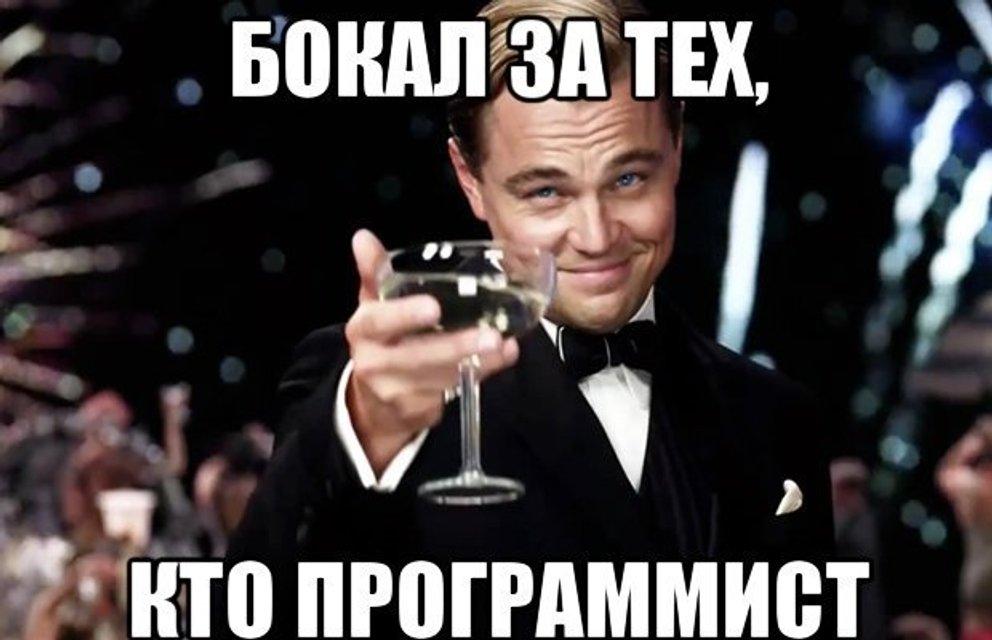 День программиста в Украине: что за праздник и когда отмечают - фото 147274