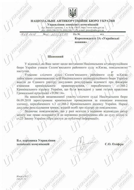 Детективы НАБУ открыли уголовное дело против Антона Геращенко - фото 147475