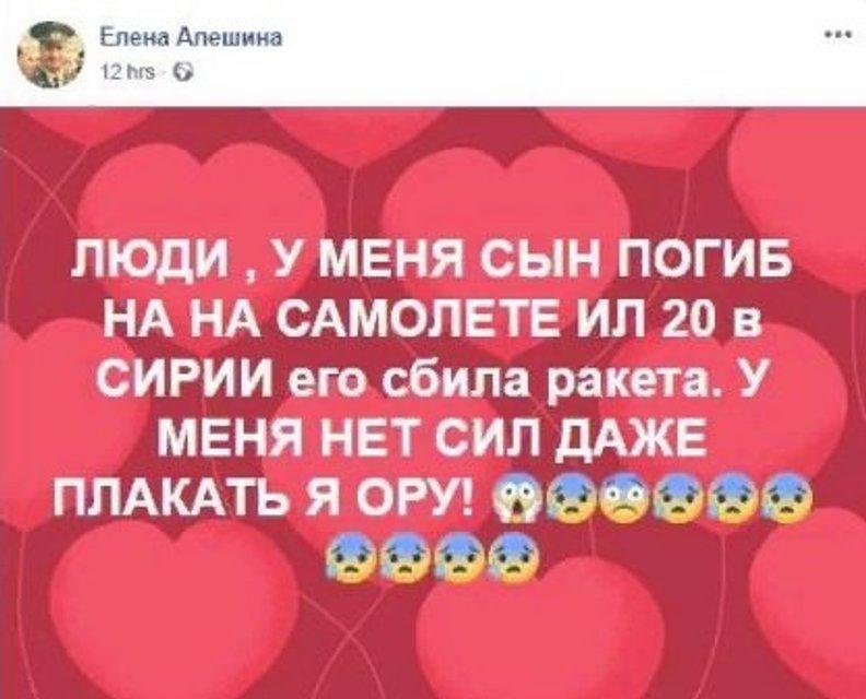 Мать погибшего в Сирии россиянина радовалась оккупации Крыма, а затем стерла сына (ФОТО) - фото 148477
