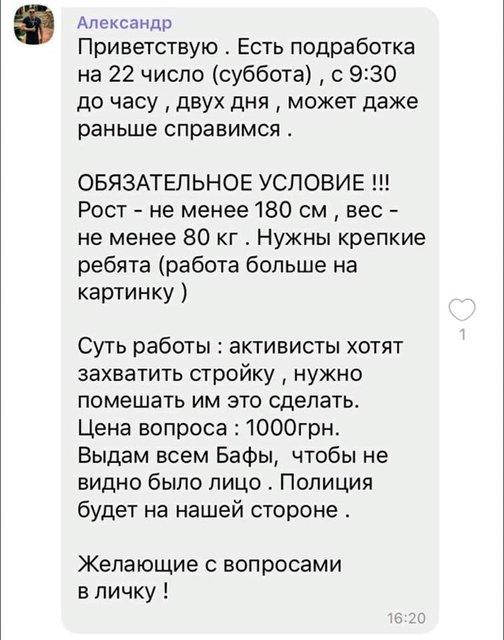 Полиция будет с нами: в Одессе набирают титушек на помощь незаконным застройщикам - фото 149076