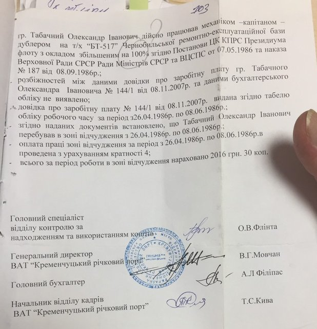 Чиновники пенсионного фонда послали суд и кинули пенсионера на полмиллиона (ФОТО) - фото 150020