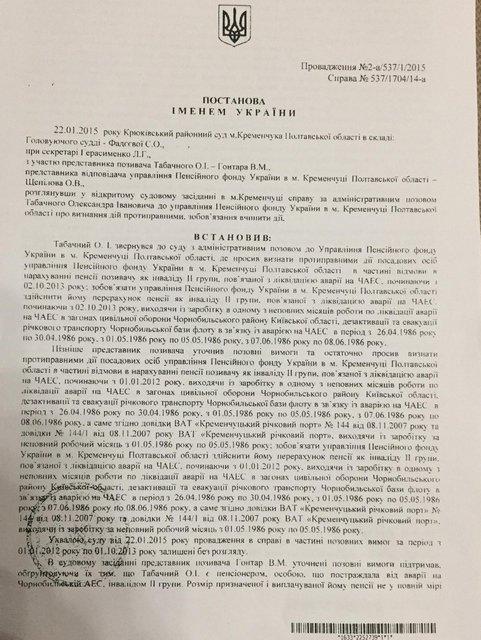 Чиновники пенсионного фонда послали суд и кинули пенсионера на полмиллиона (ФОТО) - фото 150021