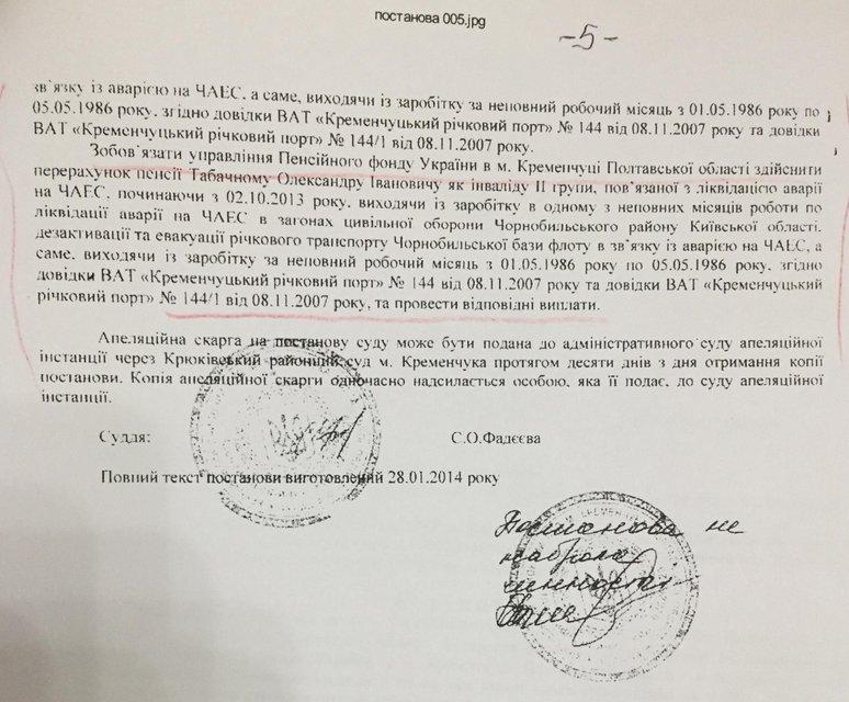 Чиновники пенсионного фонда послали суд и кинули пенсионера на полмиллиона (ФОТО) - фото 150022