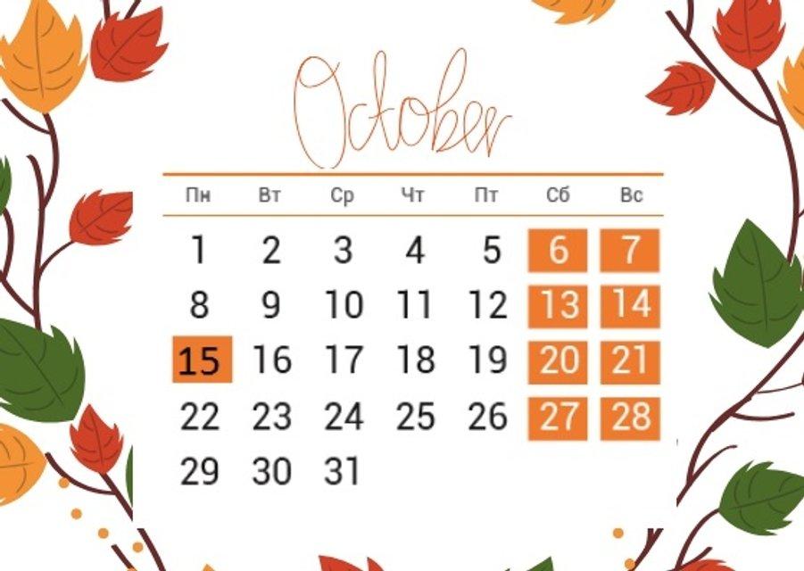 Выходные дни и праздники октября в Украине - фото 150130