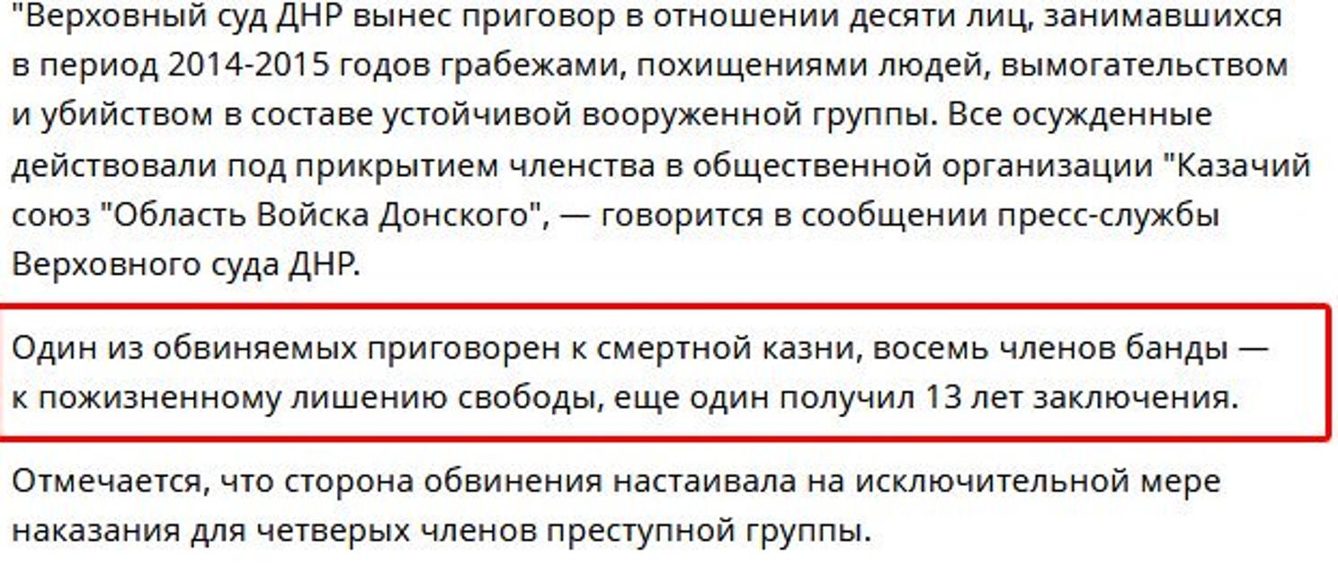 Пожизненное заключение и расстрел: в 'ДНР' приговорили банду российских казаков - фото 151156