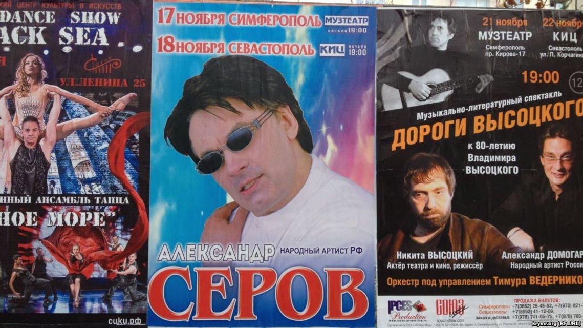 Российский артист возмутился, что ему запретили въезд в Украину после выступления в Крыму - фото 151270