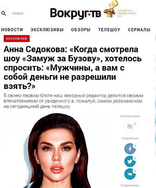 Блистать скудоумием - ваше все: Седокова стала звездым редактором российского издания - фото 151401