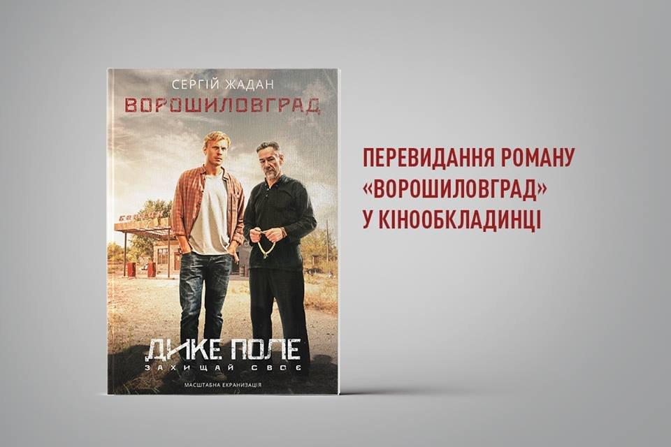 Вышел новый трейлер к фильму «Дикое поле» по мотивам романа Сергея Жадана - фото 151754