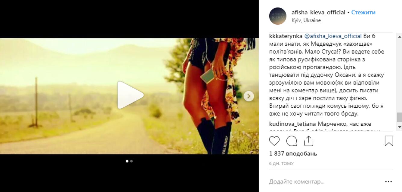 Танці з зірками: платные боты топят за Оксану Марченко - фото 151775
