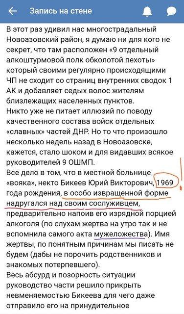 Напоил и изнасиловал: в больнице 'ДНР' боевик надругался над своим 'коллегой' - фото 152145