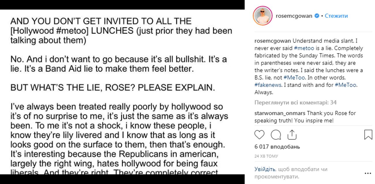 Они просто неудачники: известная актриса высказалась о жертвах насилия и движении #MeToo - фото 152251