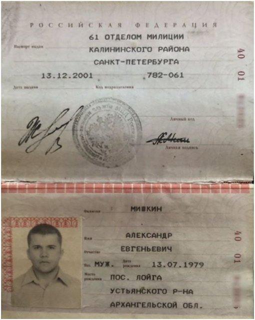 Обнародовано фото паспорта второго ГРУшника  - фото 152311