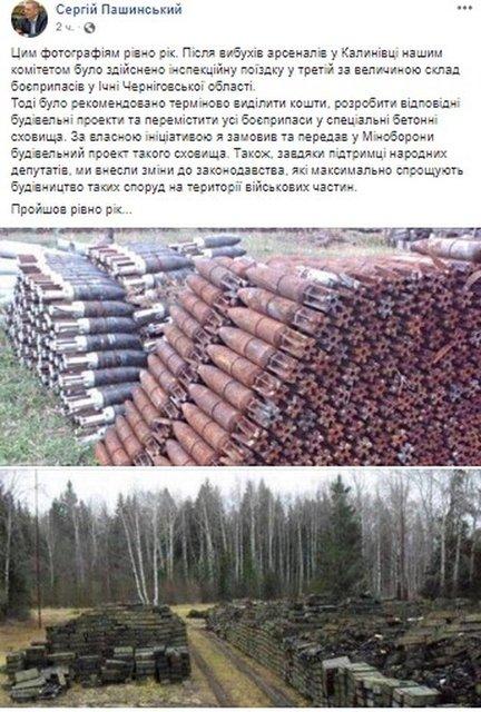 Пашинский зашкварился, выдав фото из России и Балаклеи за воинскую часть в Ичне (ФОТО) - фото 152435