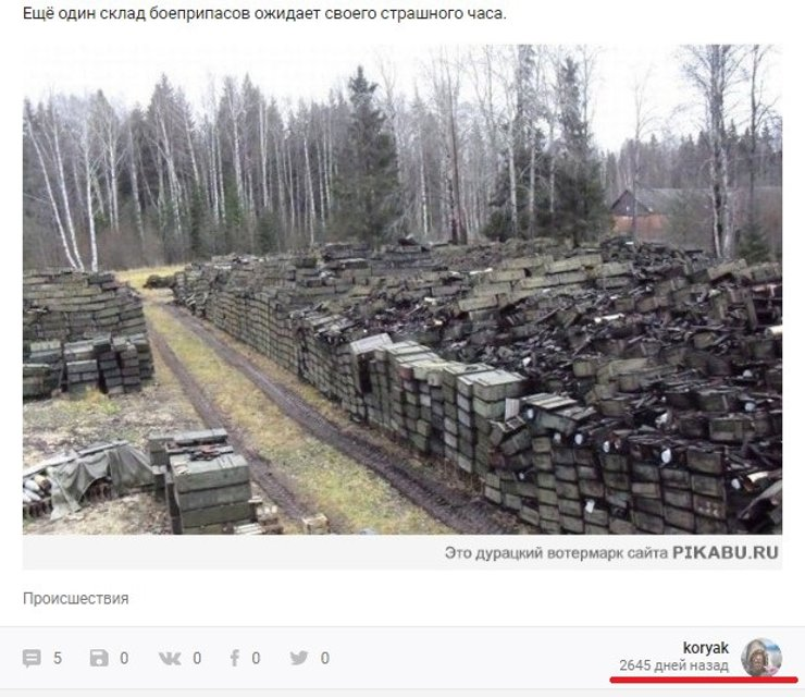 Пашинский зашкварился, выдав фото из России и Балаклеи за воинскую часть в Ичне (ФОТО) - фото 152437