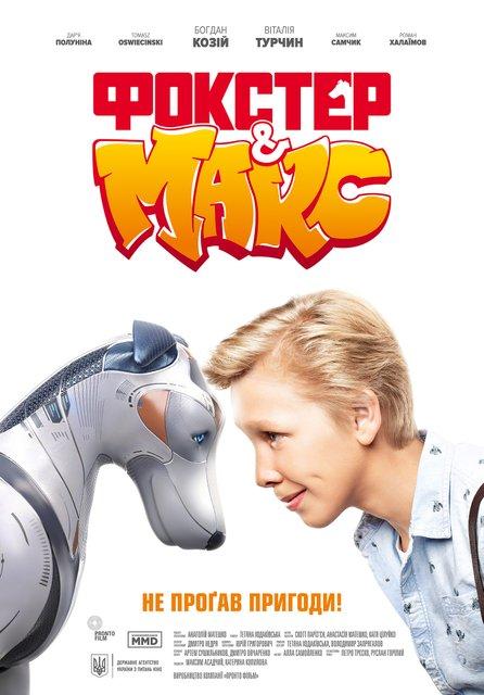 Фокстер и Макс – первый в Украине фильм с главным героем в 3D: сюжет, актеры, дата выхода - фото 152444
