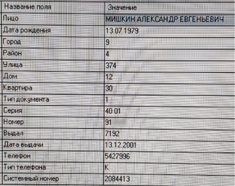 """Адрес Мишкина в базе данных был обозначен как """"Улица 374"""" (в этой базе данных он обозначает улицу Академика Лебедева), дом 12, кв. 30 - фото 152518"""