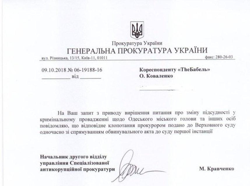 Прокуроры САП хотят, чтобы мэра Одессы судили в другом городе - фото 152560
