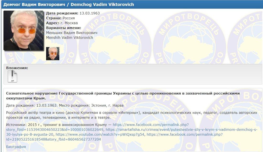 Звезда популярного российского сериала 'Интерны' попал в 'Миротворец' - фото 152756