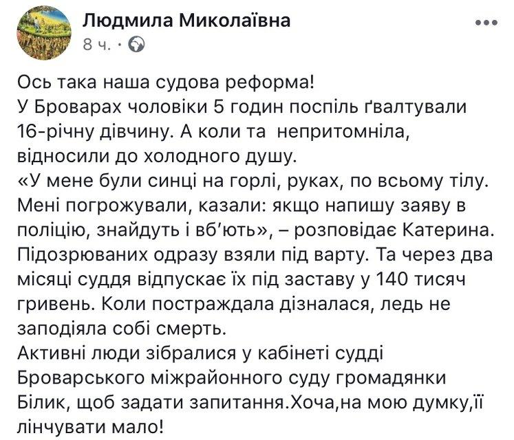 В Киевской области на свободу отпустили насильников 16-летней девушки - фото 153159