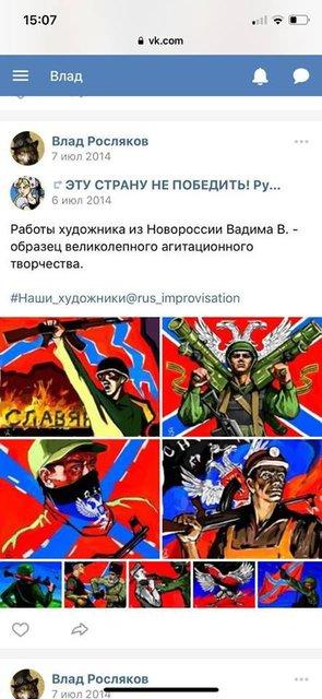 Влад Росляков, устроивший теракт в Керчи, был фанатом 'Новороссии' (ФОТО) - фото 153657