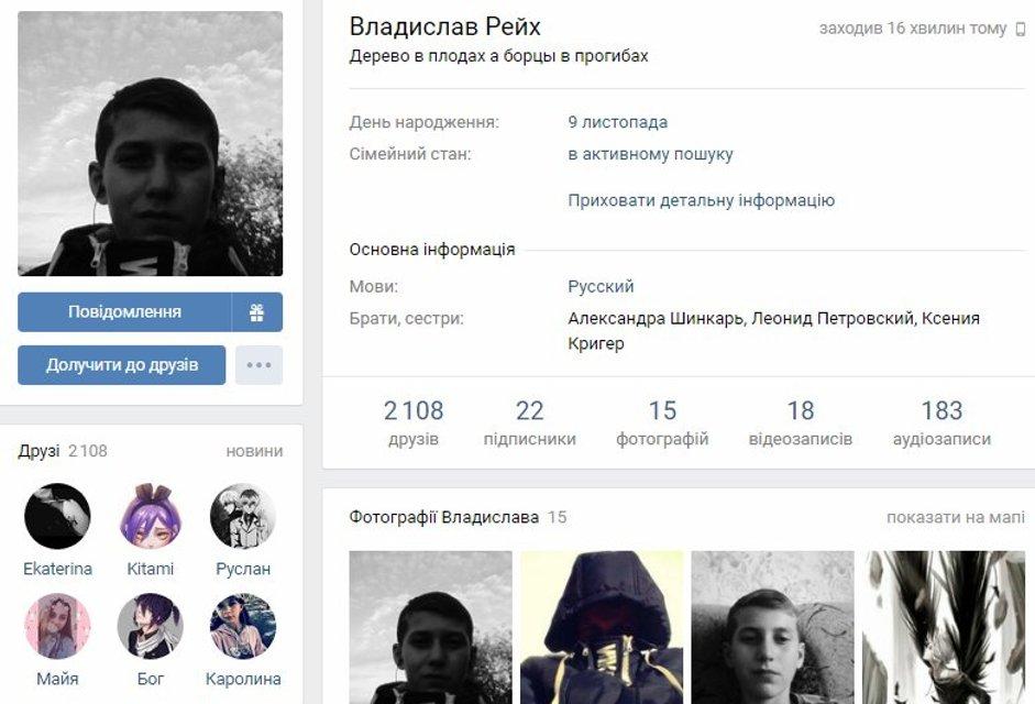 Влад Росляков, устроивший теракт в Керчи, был фанатом 'Новороссии' (ФОТО) - фото 153662