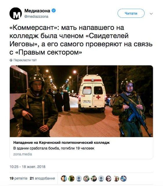 Не Колумбайн, а міні-Беслан: Навіщо окупантам з РФ був потрібен теракт у Керчі - фото 153822