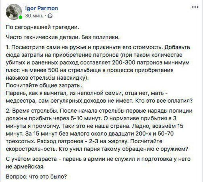 Не Колумбайн, а міні-Беслан: Навіщо окупантам з РФ був потрібен теракт у Керчі - фото 153831