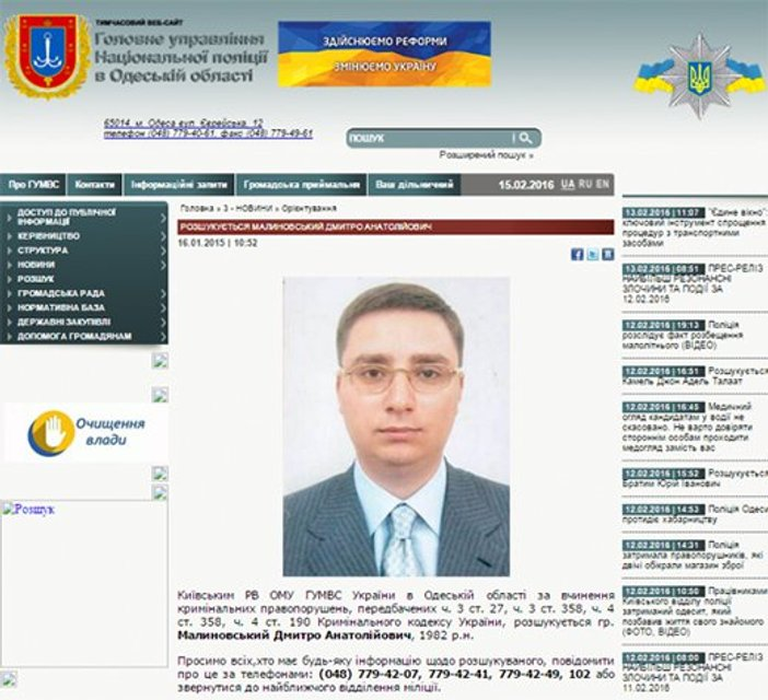 Бургундский арестант: Почему Малиновского не стоит экстрадировать в Украину - фото 153904