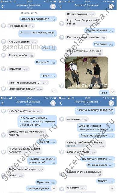 Теракт в Керчи: Росляков рассказывал друзьям о своих кровавых планах - фото 153929