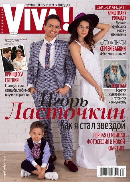 Игорь Ласточкин с женой и сыном украсил обложку модного глянца - фото 154773