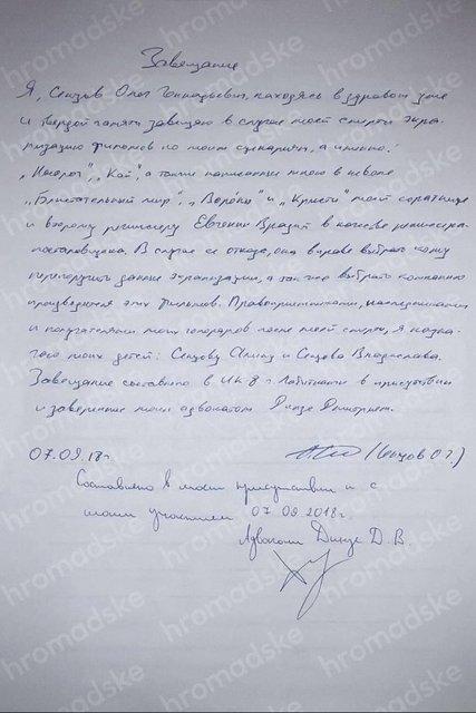 Сенцов попросил обнародовать его завещание - фото 155422