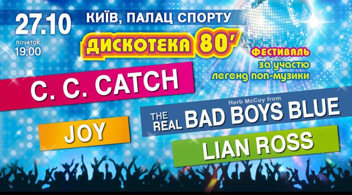 Куда пойти в Киеве на выходных 27-28 октября - фото 155450