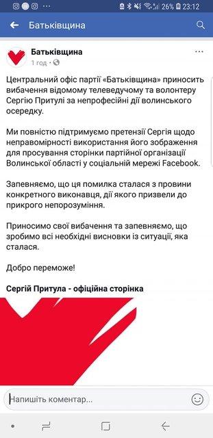 Притула прокомментировал конфликт с ВО «Батьківщина» - фото 155863