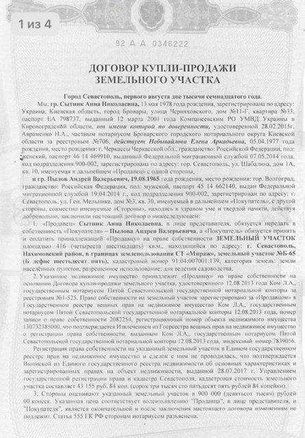 Жена Сытника продала незадекларированную землю в Крыму по российским законам - фото 155983