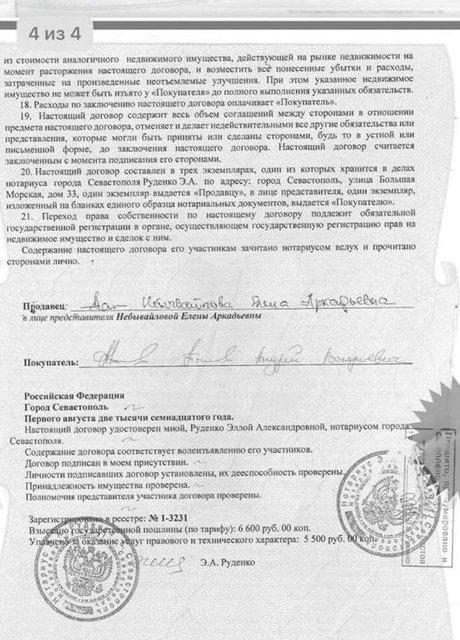 Жена Сытника продала незадекларированную землю в Крыму по российским законам - фото 155984